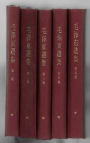 毛泽东选集  (5卷全 好品难得)【硬精装 注意见描述】