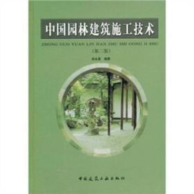 中国园林建筑施工技术(16开、精装、一版一印)