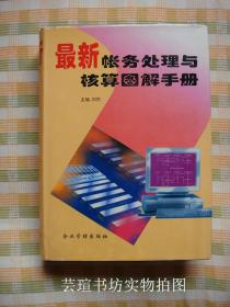 最新账务处理与核算图解手册(精装,护封,1996年1月1版1印,个人藏书,无章无字,品相完美)