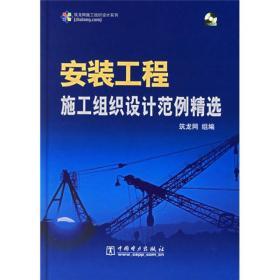 安装工程施工组织设计范例精选