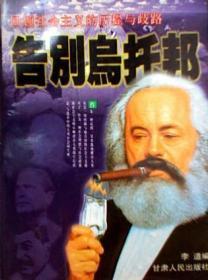 告别乌托邦(上中下):回顾社会主义的历史与歧路