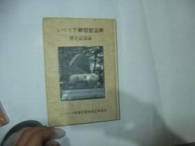 日文书  带个信扎 看图