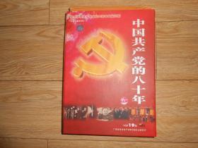 38集文献系列片中国共产党的八十年VCD19张