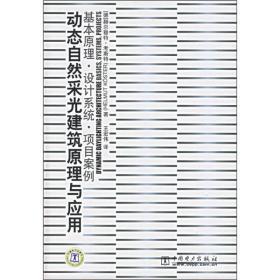 正版 动态自然采光建筑原理与应用——基本原理设计系统项目案例 (德)考斯特(Koster H.) 王宏伟 译 中国电力出版社