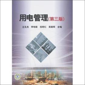 用电管理(第三版)