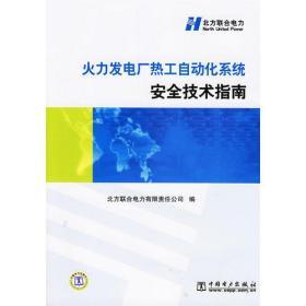 火力发电厂热工自动化系统安全技术指南