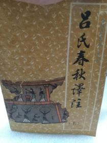 中国古代名著今译丛书《吕氏春秋译注》(上,下)两册全