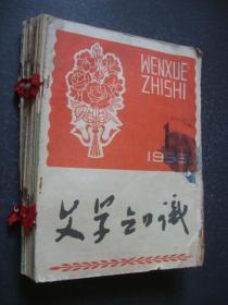 文学知识1959年第1期,第4-12期;1960年第1-7期(总共是17本)(快递费视远近8-25元可以协商)
