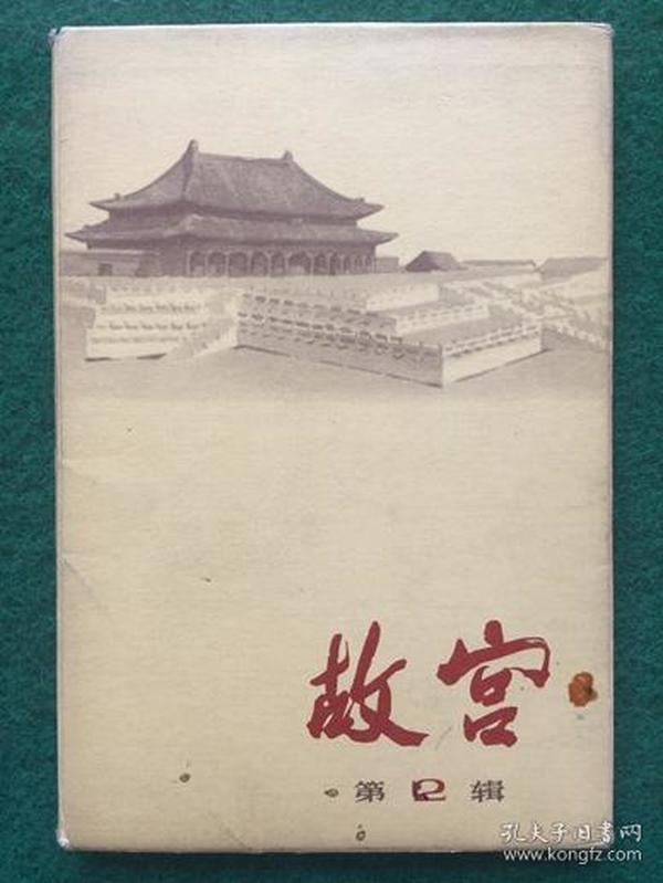 七十年代明信片 北京故宫第2辑 11张  1973年一版一印 带封套  10品  收藏珍品