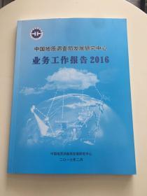 中国地质调查局发展研究中心业务工作报告2016