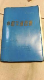 中国交通地图     塑套本