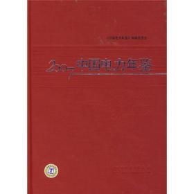 2007中国电力年鉴