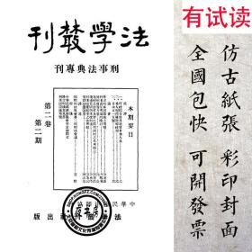 法学丛刊-(1930-1936年民国期刊复印本,38期5721页)