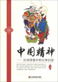 民间图像中的中国民俗丛书·中国精神:民间图像中的信仰幻影