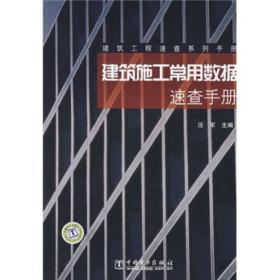 建筑工程速查系列手册:建筑施工常用数据速查手册