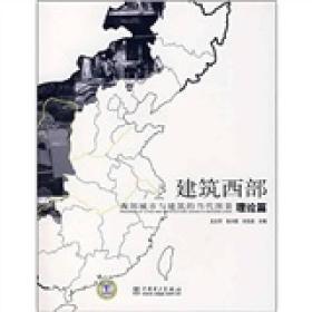 建筑西部 西部城市与建筑的当代图景 理论篇 专著 支文军,张兴国,刘克成