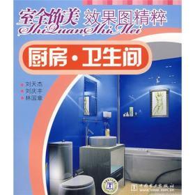 室全饰美效果图精粹:厨房·卫生间