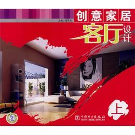创意家居客厅设计(上)