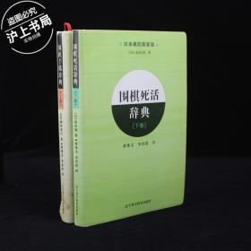 围棋死活辞典(日本棋院最新版)