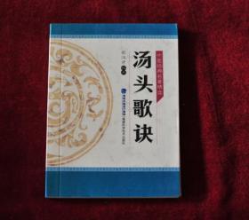 (0816      137X2)     汤头歌诀【中医经典名著精选】    书品如图