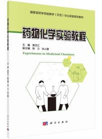药物化学实验教程