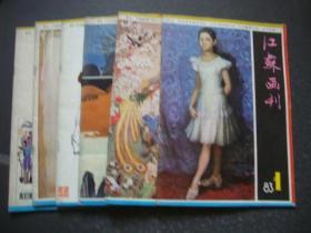 江苏画刊1983年1-6期