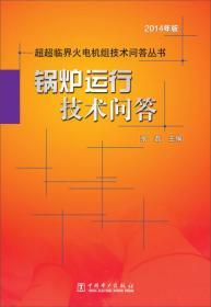 超超臨界火電機組技術問答叢書:鍋爐運行技術問答(2014年版)