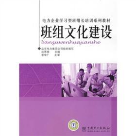 电力企业学习型班组长培训系列教材:班组文化建设