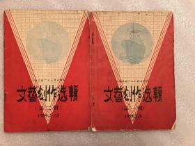 江南造船厂工人技术学院文艺创作选辑 第一辑第二辑 有藏书章 具资料信息有照片