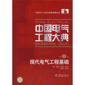 中国电气工程大典 第1卷 现代电气工程基础