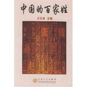 中国的百家姓 9787530638026