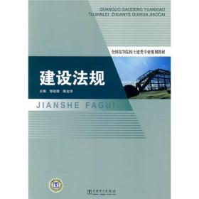 全国高等院校土建类专业规划教材:建设法规
