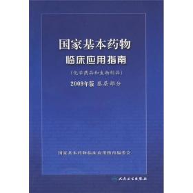 国家基本药物临床应用指南(化学药品和生物制品2009年版基层部分)