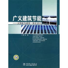 广义建筑节能:太阳能与建筑一体化设计