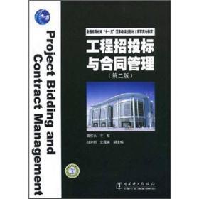工程招投标与合同管理(第二版)--普通高等教育
