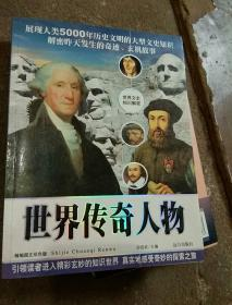 世界文史知识解密