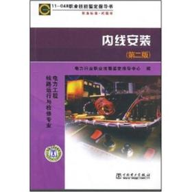 11-049职业技能鉴定指导书(电力工程线路运行与检修专业):内线安装(第2版)