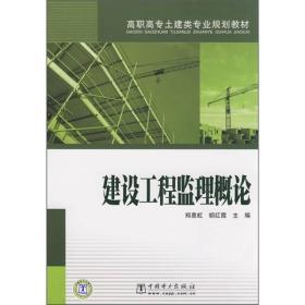 高职高专土建类专业规划教材:建设工程监理概论