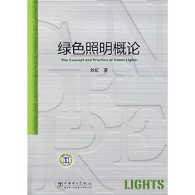 正版】绿色照明概论