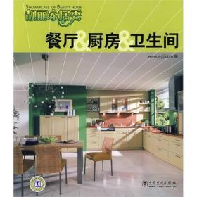 靓丽家居秀:餐厅&厨房&卫生间