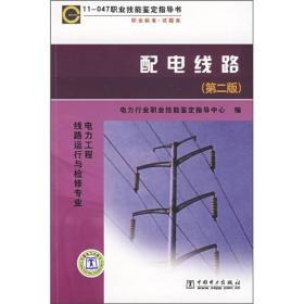 正版 配电线路- 电力行业职业智能鉴定指导中心 中国电力出版社