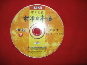 光盘CD新版中日交流标准日本语中级下生词表第17课一第32课 只能快递