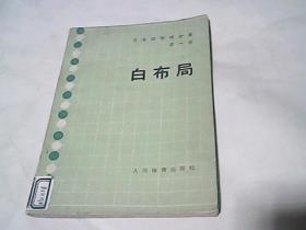 白布局 (吴清源围棋全集 第一卷)