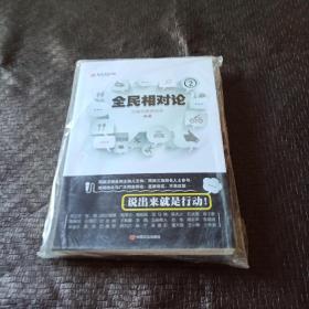凤凰网时政评论:全民相对论2