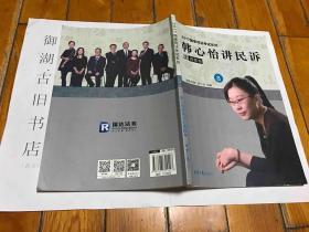 2017年国家司法考试系列·韩心怡讲民诉之真题卷 8 有笔迹