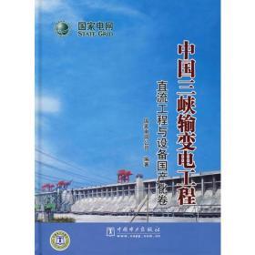 中国三峡输变电工程 直流工程与设备国产化卷 专著 国家电网公司编著 zhong
