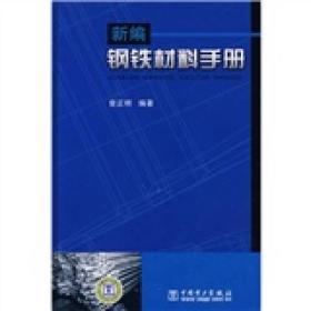 正版】新编钢铁材料手册
