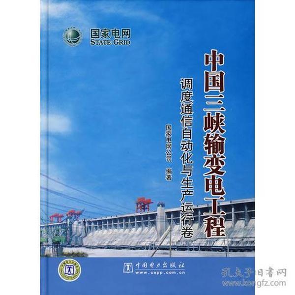 正版】中国三峡输变电工程 调度通信自动化与生产运行卷