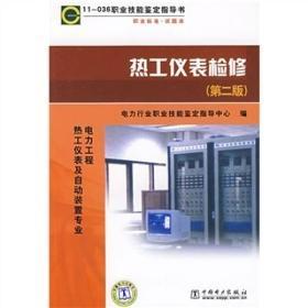 热工仪表检修(第2版):电力工程(热工仪表及自动装置专业)