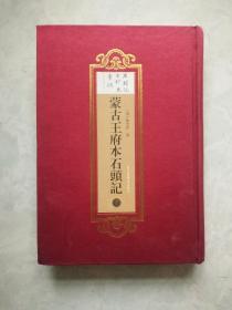 蒙古王府本石头记 (第六册) 精装 石头记古抄本汇编